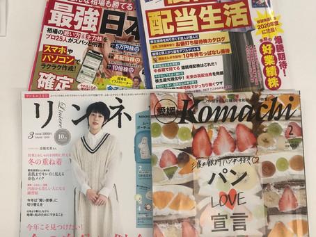 新雑誌追加のお知らせです✨