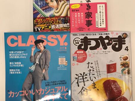 三月も新雑誌追加しております