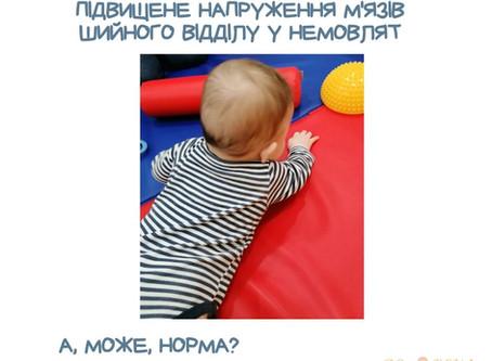 Підвищене напруження м'язів шийного відділу хребта у немовляти
