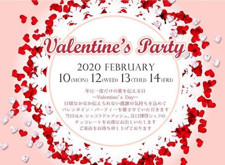 「 Valentine's Party」のお知らせ