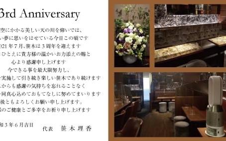 「3rd Anniversary」