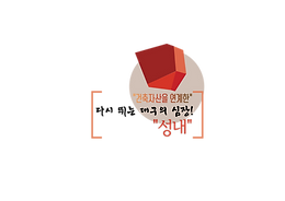 [news] 2018년 도시재생뉴딜 - 중심시가지형 선정