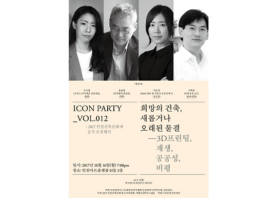 [lecture] ICON PARTY 인천건축문화제 Vol.012