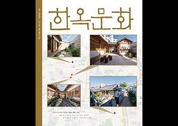 [magazine] 한옥문화 2019 가을호