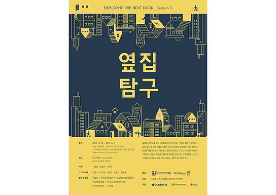 [exhibition] 옆집탐구 3