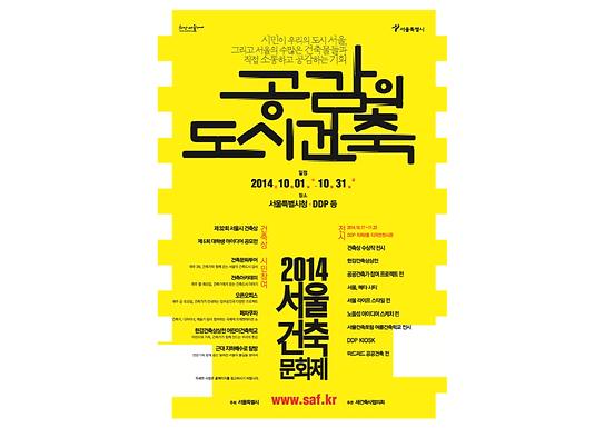 [exhibition] 한강건축상상전
