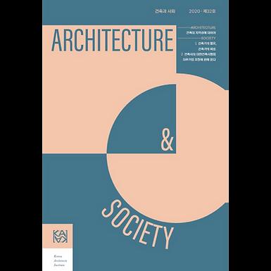 [magazine] 건축과 사회 2020년 Vol.32호