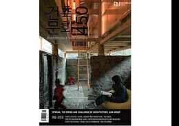 [magazine] 건축문화 2018년 11월호  Vol.450
