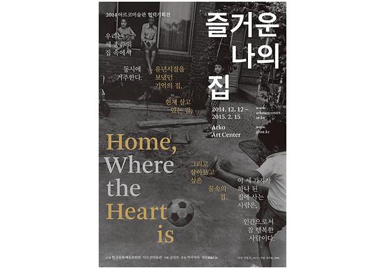 [exhibition] 즐거운 나의 집