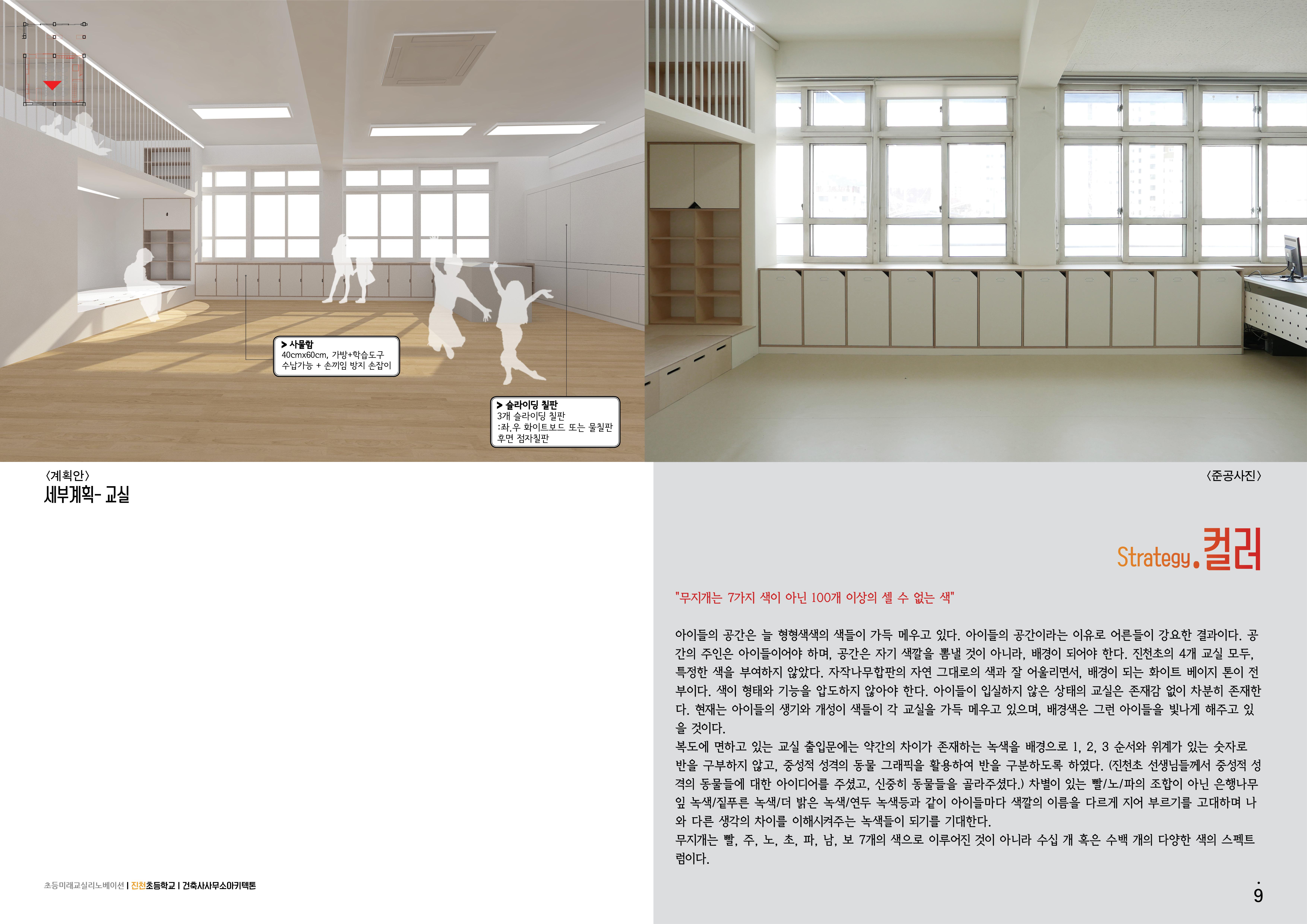 진천초리등미래교육리노베이션-진천초-포트폴리오-건축사사무소아키텍톤9