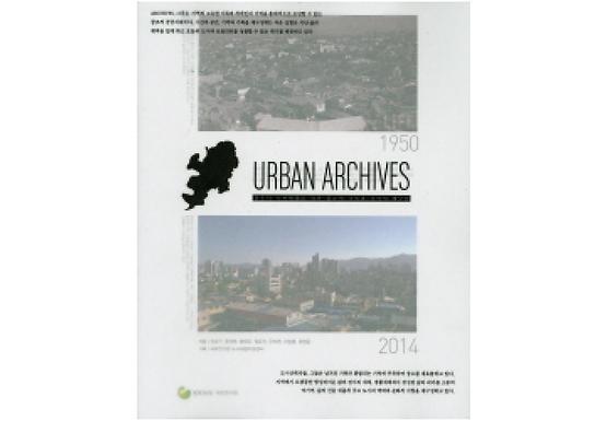 [book] Urban Archive 도시 아카이브