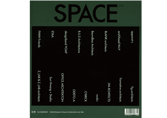 [magazine] SPACE 2018년 11월호 Vol.612