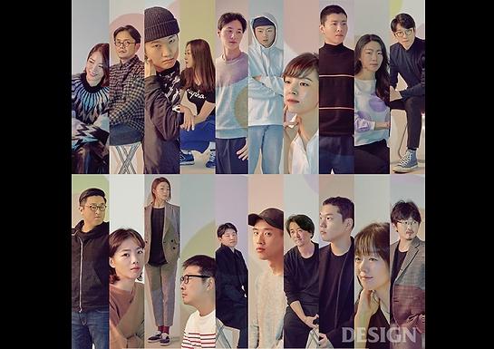 [magazine] 2018 월간 <디자인>이 주목한 디자이너 20팀
