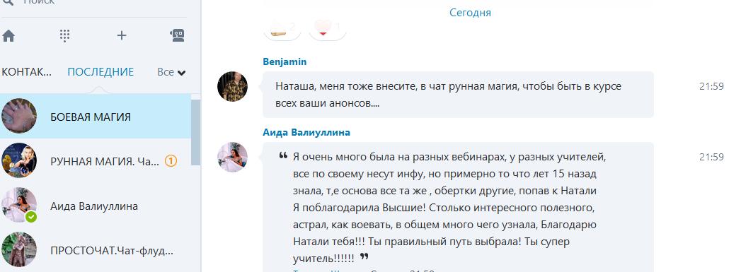отзыв боевая.png