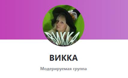 викка.png