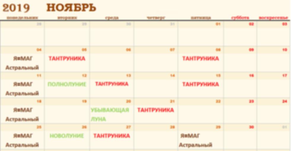ноябрь.png