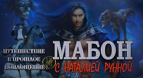 МАБОН1.#runes #гороскоп #рунныймаг #nataliruna #наталиярунная