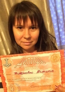 Руника-Наталия Рунная