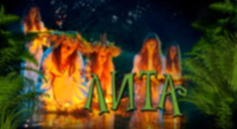 ЛИТА1.#runes #гороскоп #рунныймаг #nataliruna #наталиярунная