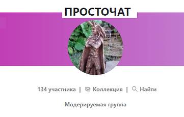 просточат.png
