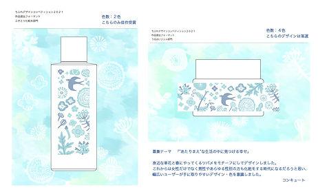 ちふれデザイン.jpg