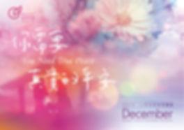12月主日小卡-母堂-網路用圖正面-1281x910.jpg