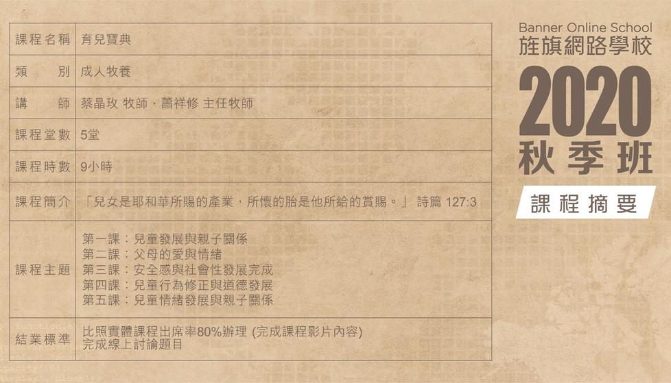 2020秋季班-課程摘要(育兒寶典).JPG
