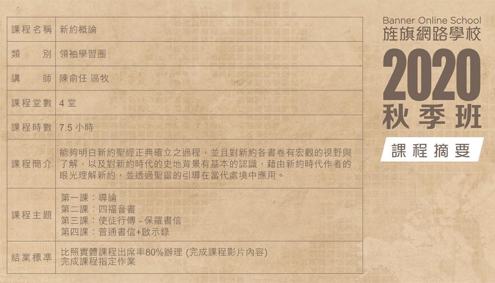 2020秋季班-課程摘要(新約概論).JPG