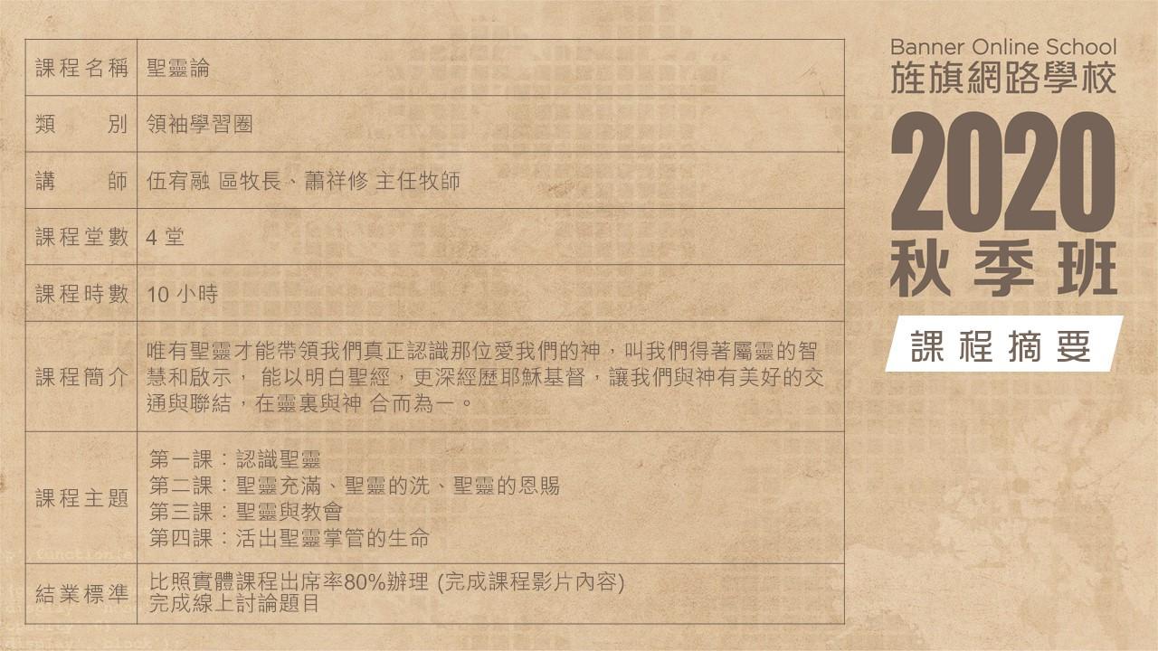 2020秋季班-課程摘要(聖靈論).JPG
