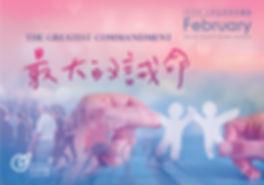 2月主日小卡-母堂-卡片拼模4M-象牙卡220P雙面-3300張-01.jpg