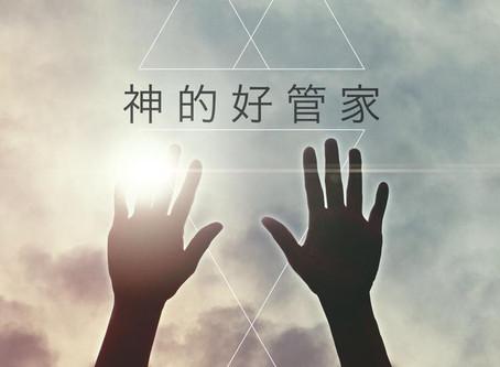 8/9/2018 靈修分享