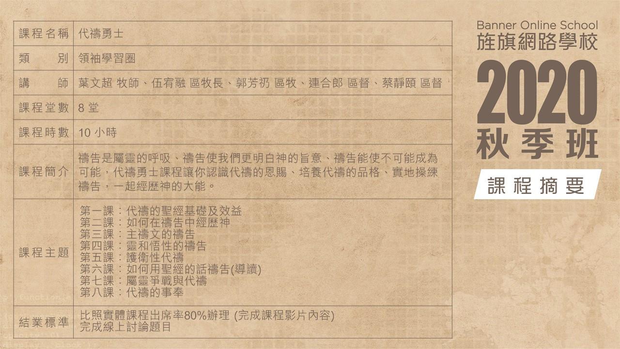 2020秋季班-課程摘要(代禱勇士).JPG