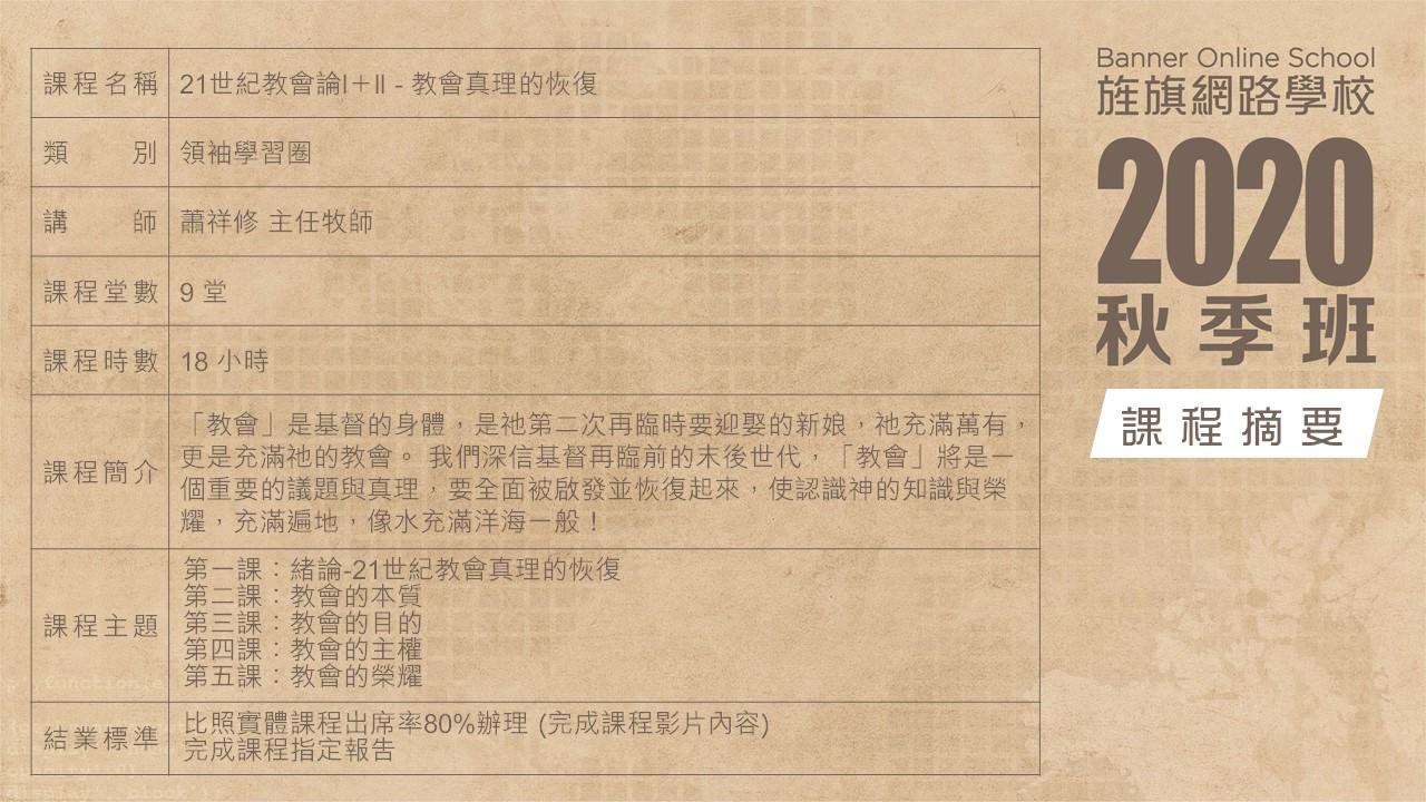 2020秋季班-課程摘要(21世紀教會論I+II).JPG