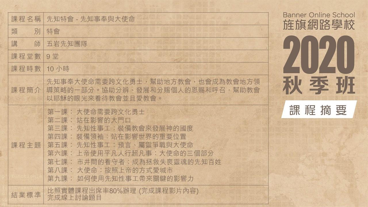 2020秋季班-課程摘要(先知事奉與大使命).JPG