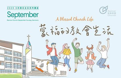 9月成人主日LINE活動宣傳_1232X800.jpg