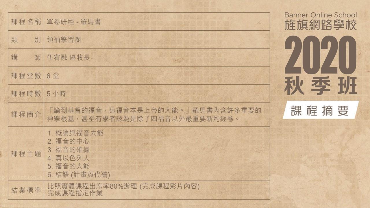 2020秋季班-課程摘要(羅馬書).JPG