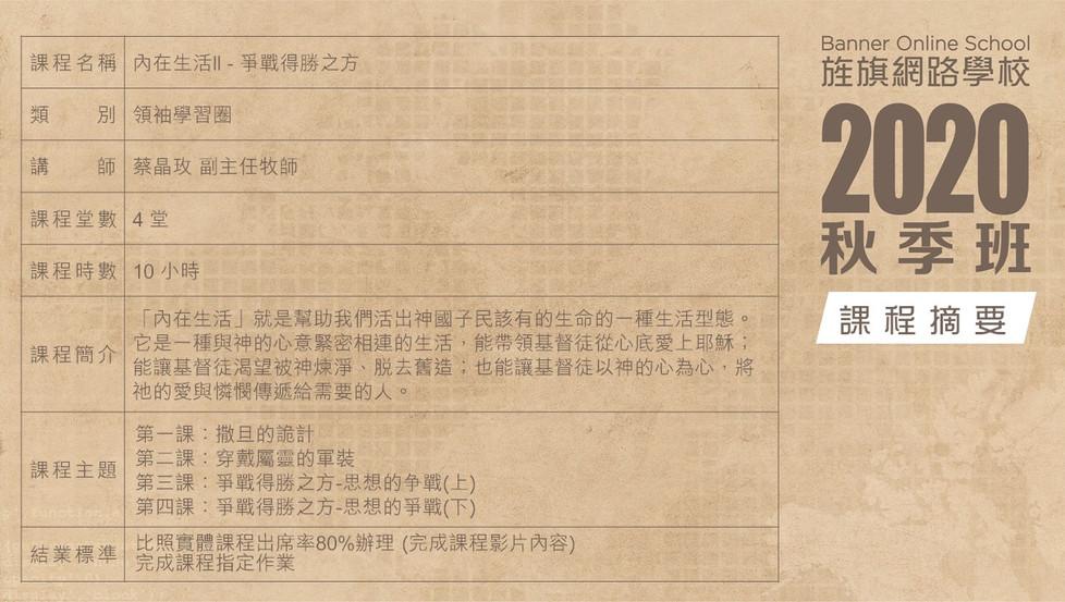 2020秋季班-課程摘要(內在生活II).JPG