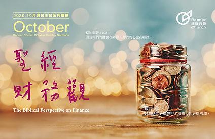 10月成人主日LINE活動宣傳_1232X800.jpg