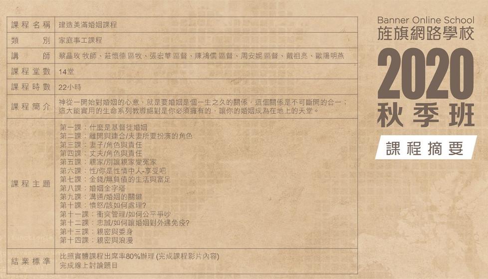 2020秋季班-課程摘要(建造美滿婚姻課程).JPG