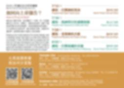 7月成人主日小卡-北美-網路用圖背面-1981x910.jpg