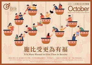 10月成人主日小卡-母堂-不印刷(框)_正面.jpg