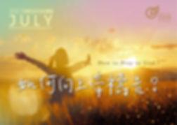7月成人主日小卡-母堂-網路用圖正面-1981x910.jpg