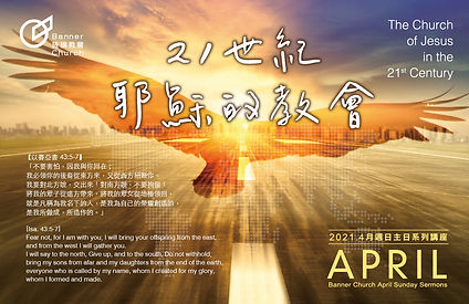 4月成人主日LINE活動宣傳_1232X800_ .jpg