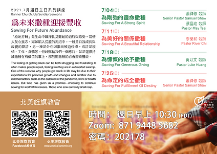 July Invitation (with Pic) v.4.png