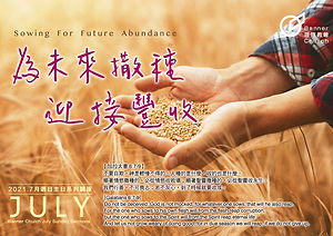 7月成人主日LINE活動宣傳_1232X800_ .jpg