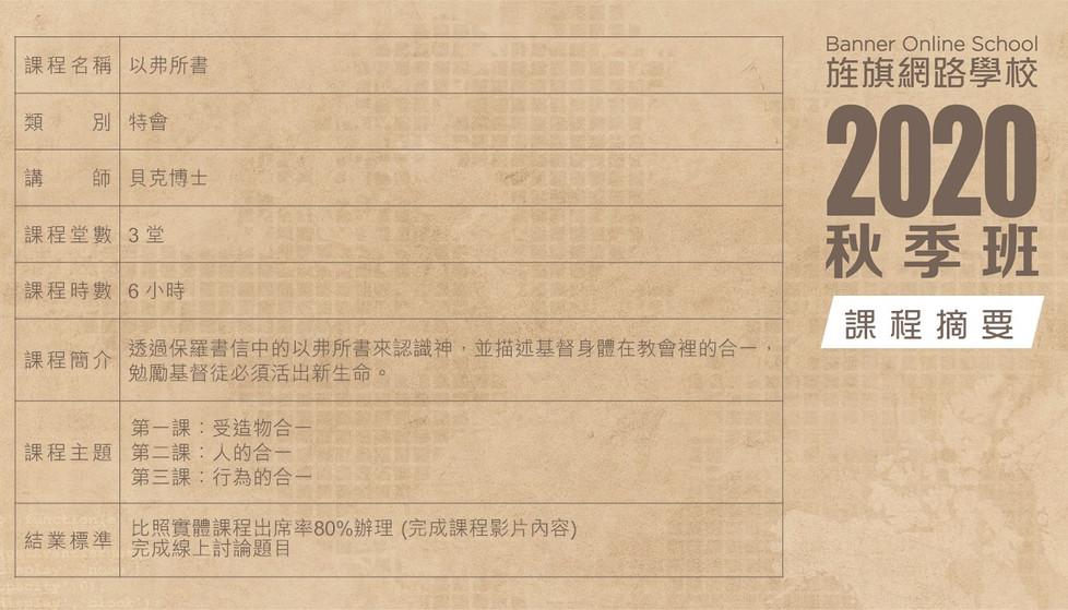 2020秋季班-課程摘要(以弗所書).JPG