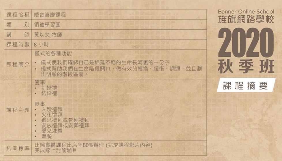 2020秋季班-課程摘要(婚喪喜慶課程).JPG