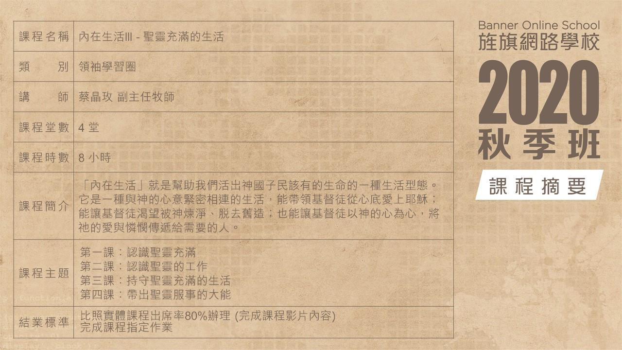 2020秋季班-課程摘要(內在生活III).JPG