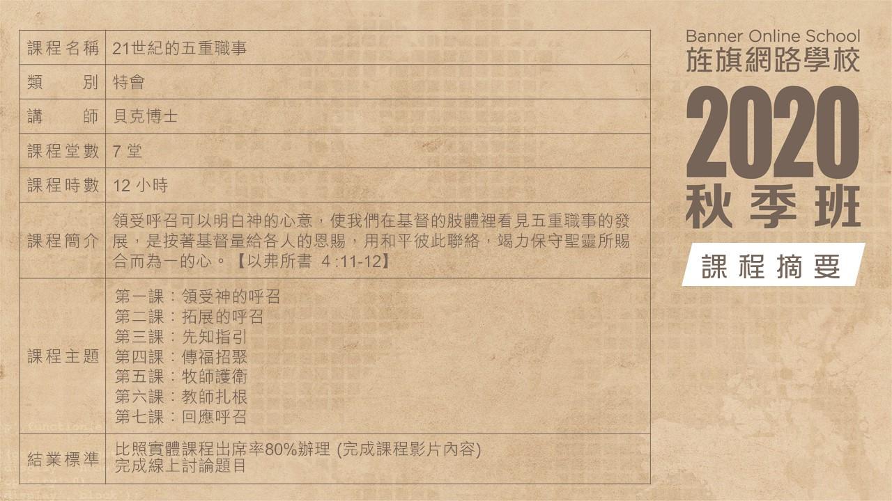 2020秋季班-課程摘要(21世紀的五重職事).JPG