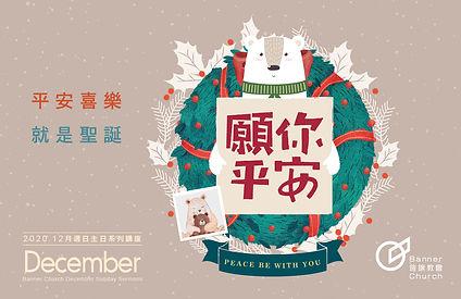 12月成人主日LINE活動宣傳_1232X800.jpg